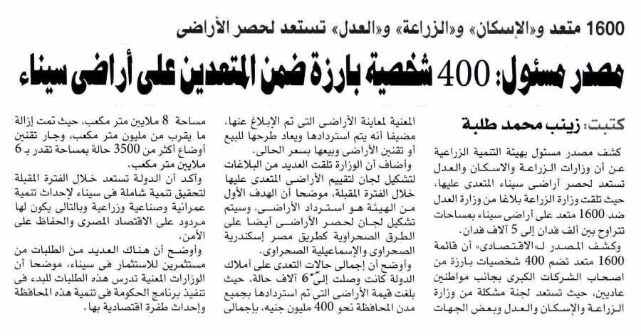 Al Ahram Al Iktisadi 22 July P.8.jpg