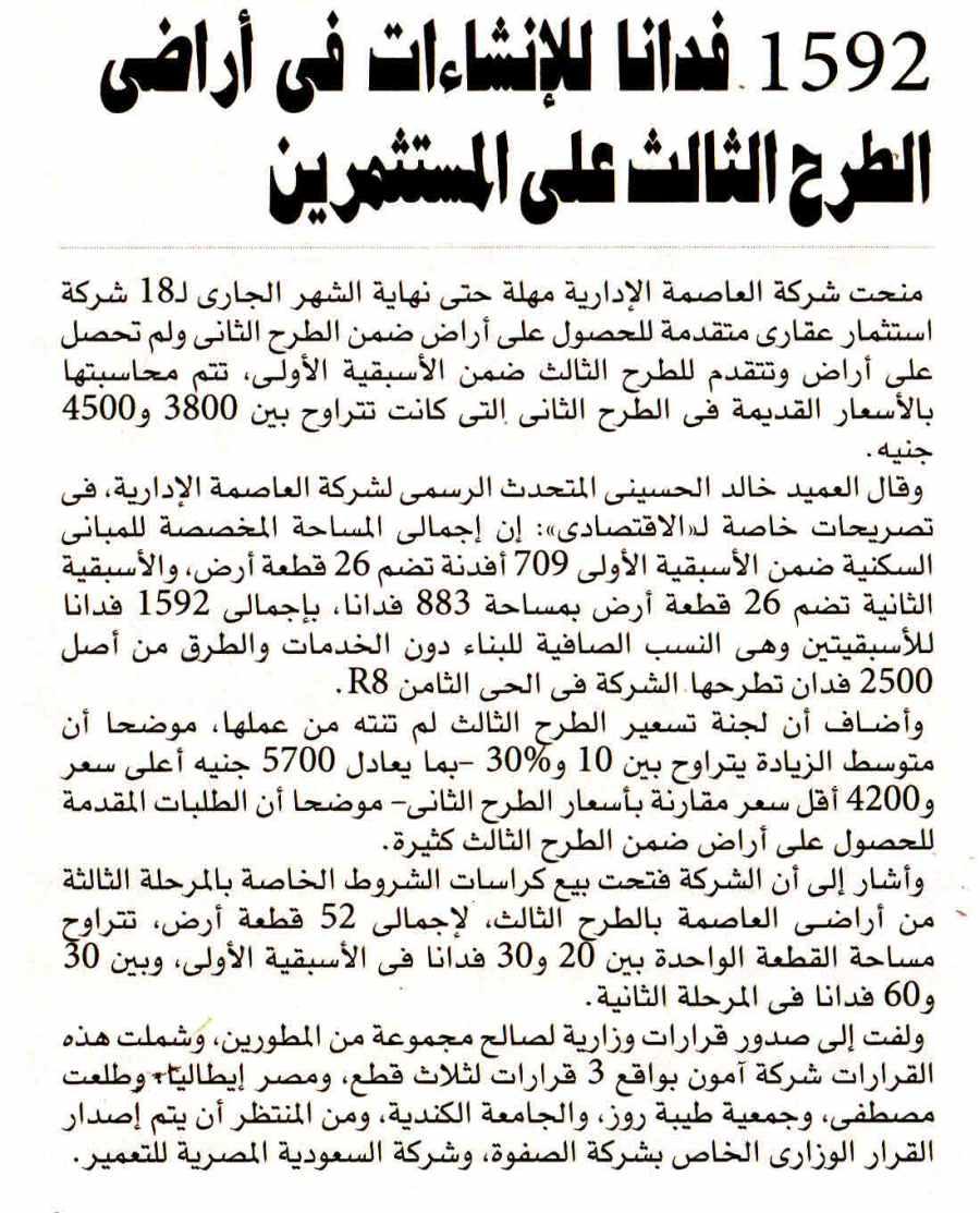 Al Ahram Al Iktisadi 29 July P.10.jpg