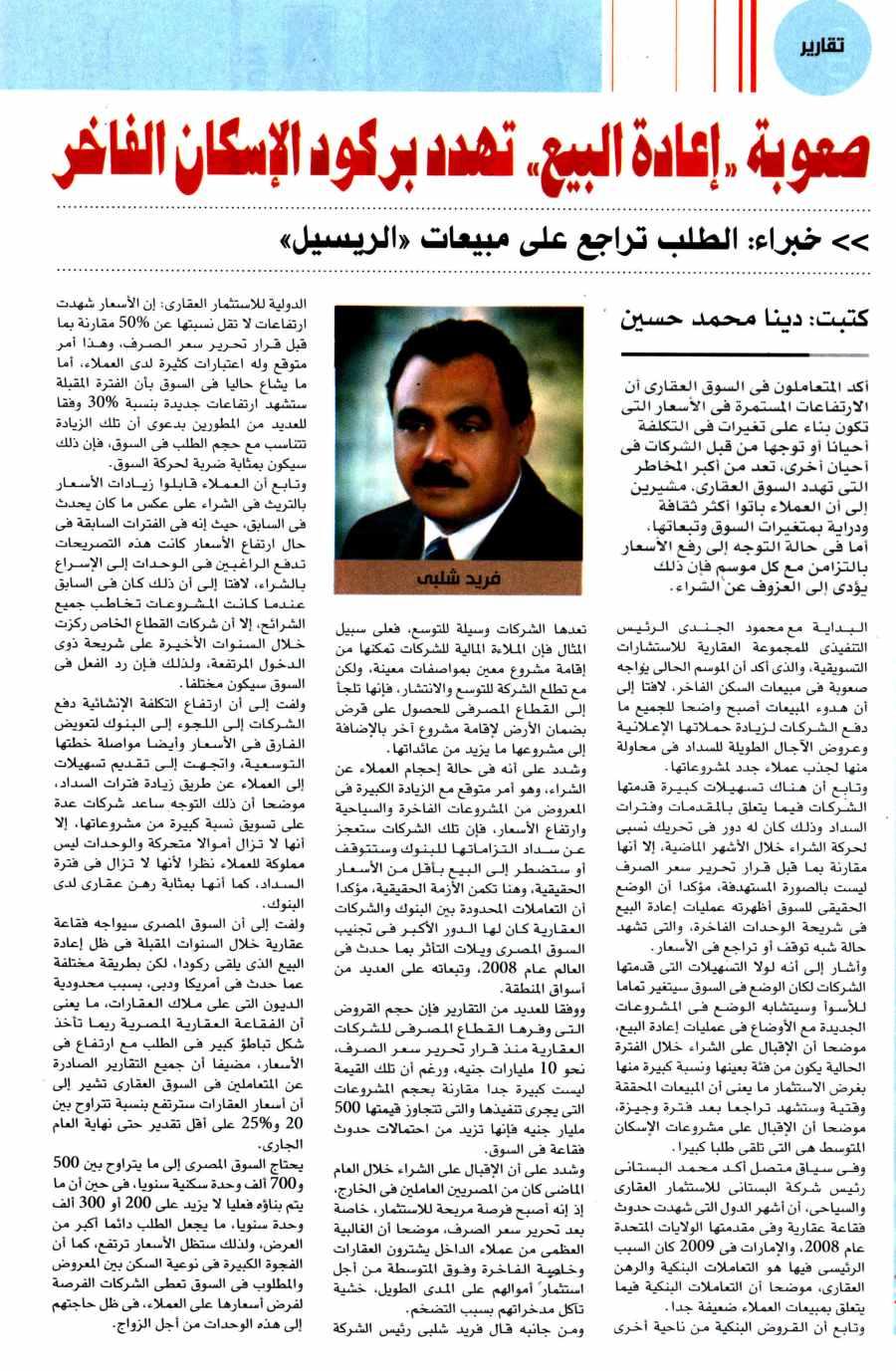 Al Ahram Al Iktisadi 29 July P.22.jpg