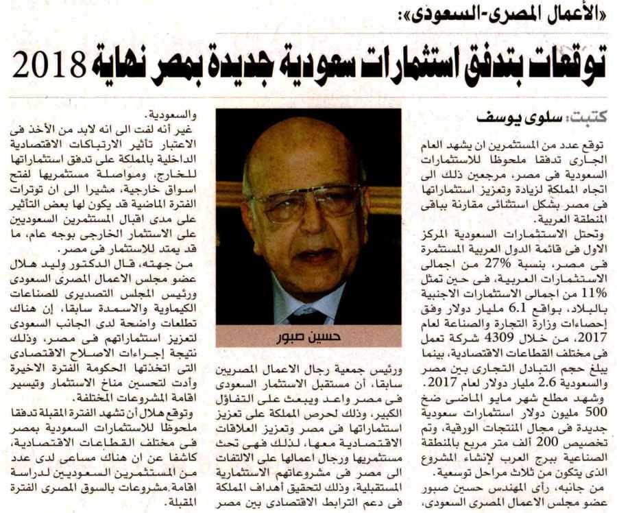 Al Ahram Al Iktisadi 29 July P.7.jpg