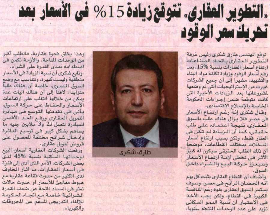 Al Ahram Al Iktisadi 8 July P.9 B.jpg