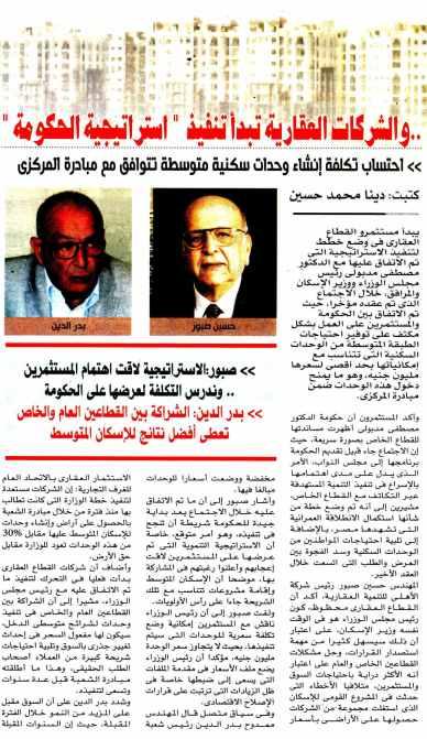 Al Ahram Al Iktisadi 8 July PA.53-54