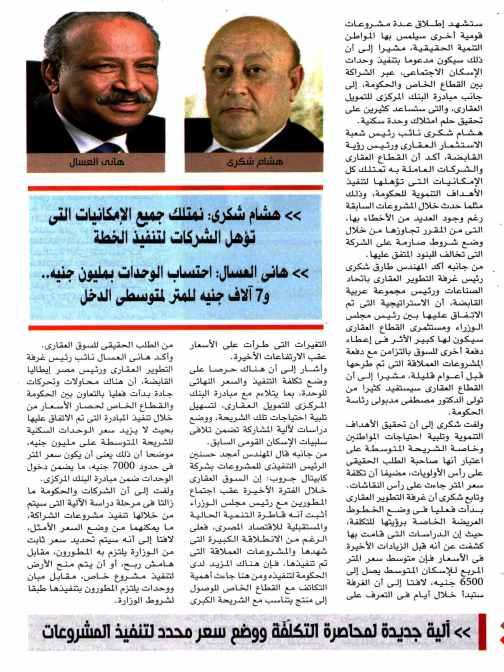 Al Ahram Al Iktisadi 8 July PB.53-54