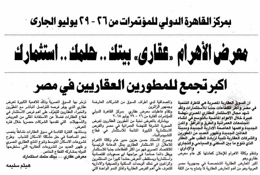 Al Ahram (Sup) 13 July P.2 A.jpg