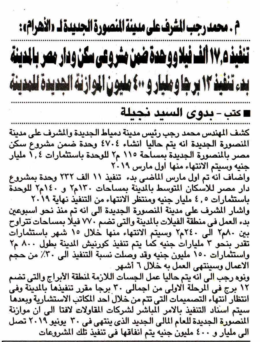 Al Ahram (Sup) 13 July P.2 B.jpg