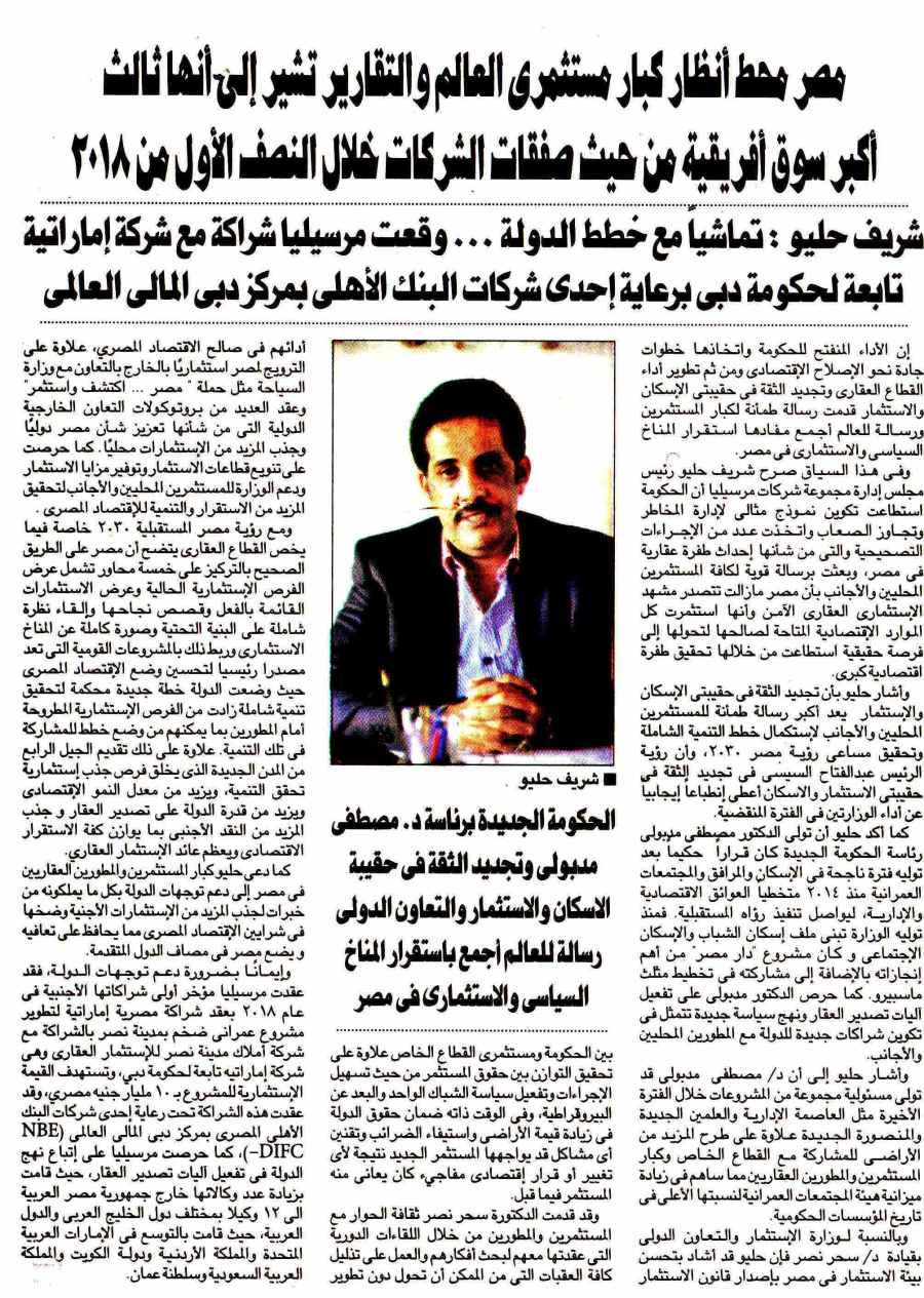 Al Ahram (Sup) 13 July P.4 A.jpg