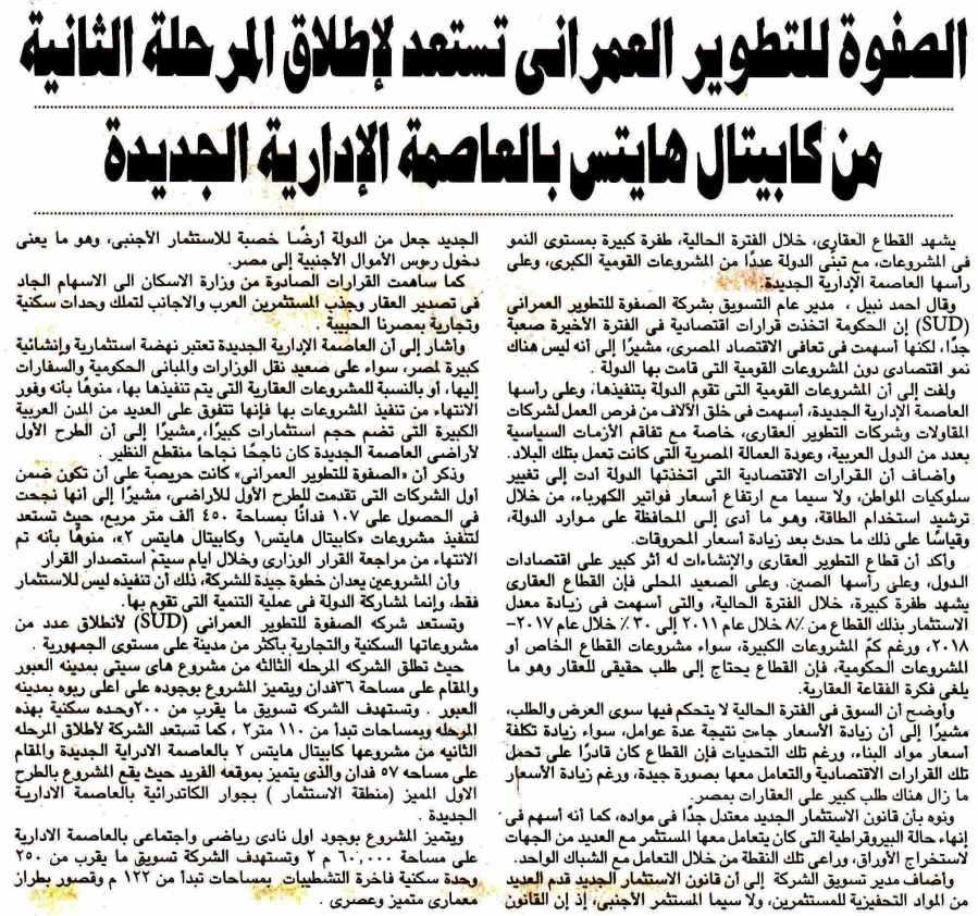 Al Ahram (Sup) 13 July P.4 B.jpg