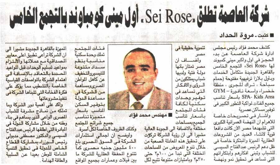 Al Ahram (Sup) 13 July P.4 C.jpg
