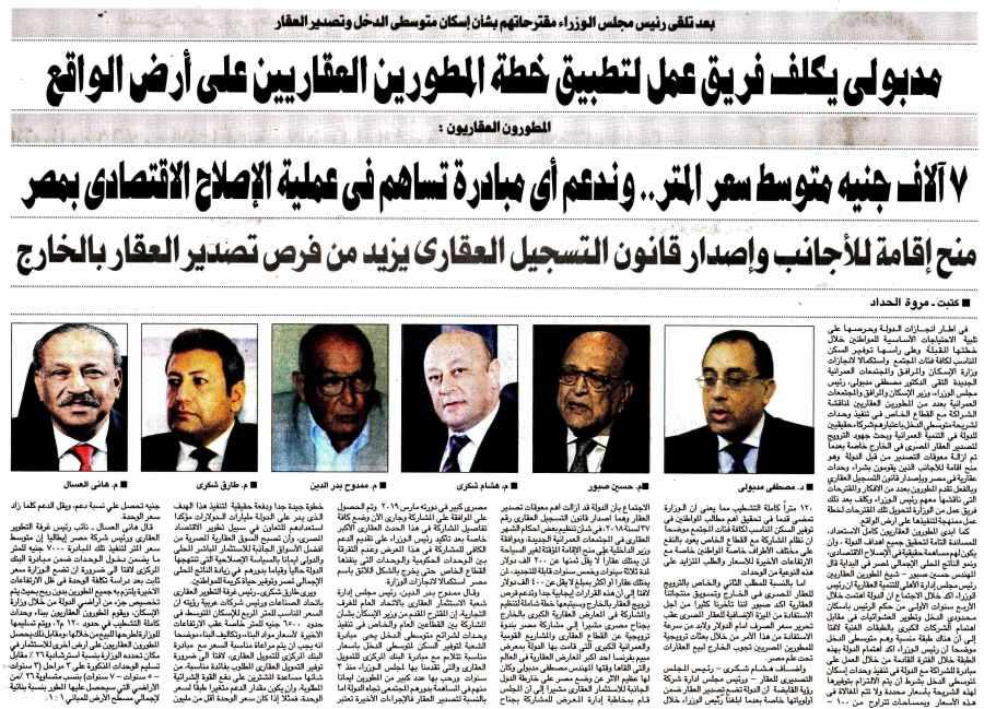 Al Ahram (Sup) 13 July P.6.jpg