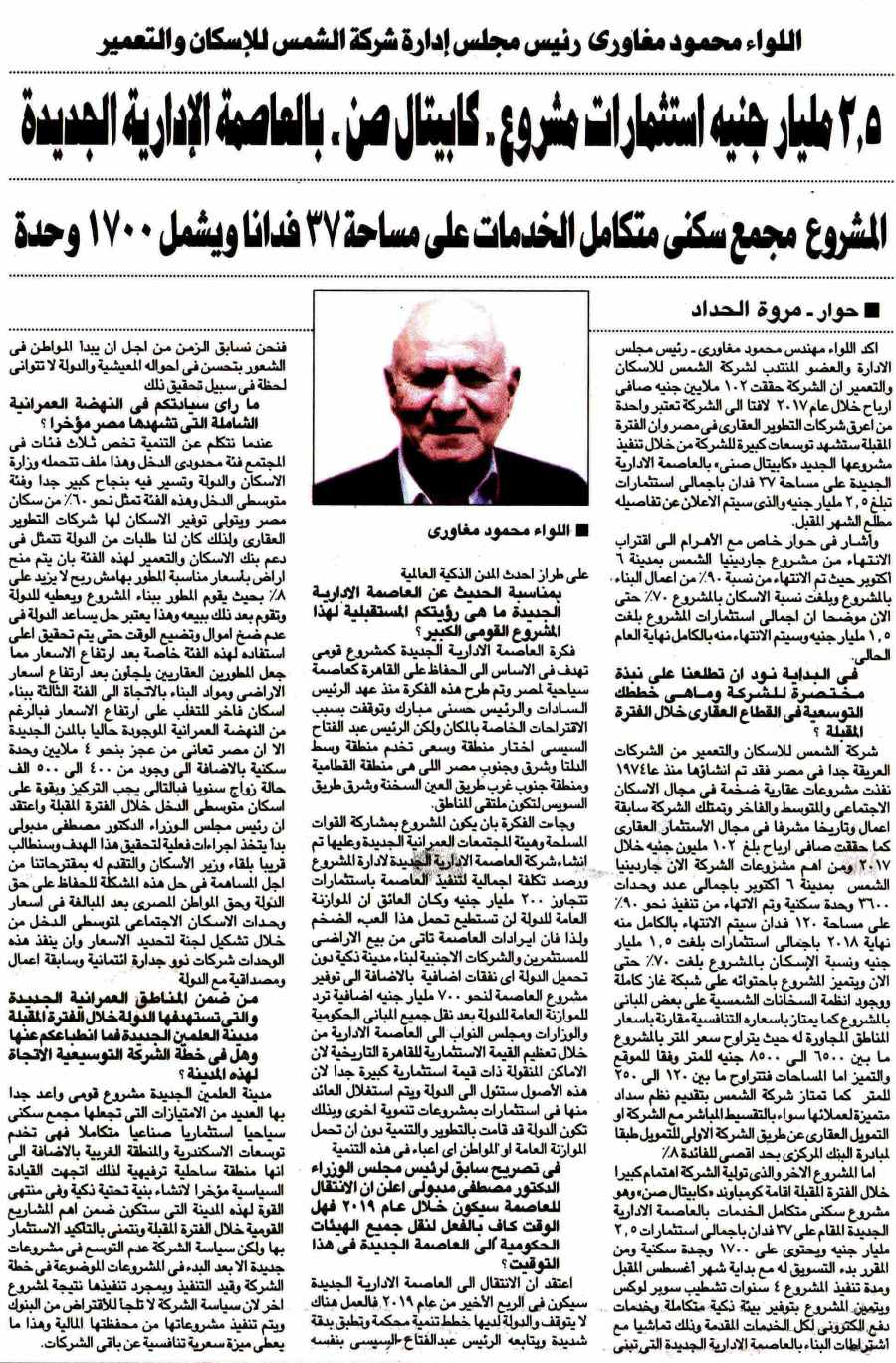 Al Ahram (Sup) 13 July P.7.jpg