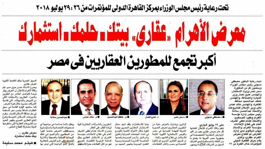 Al Ahram (Sup) 27 July P.1.jpg