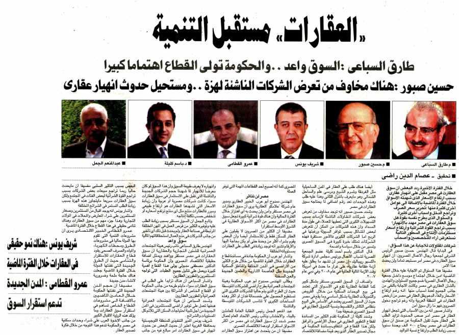 Al Ahram (Sup) 27 July P.2.jpg