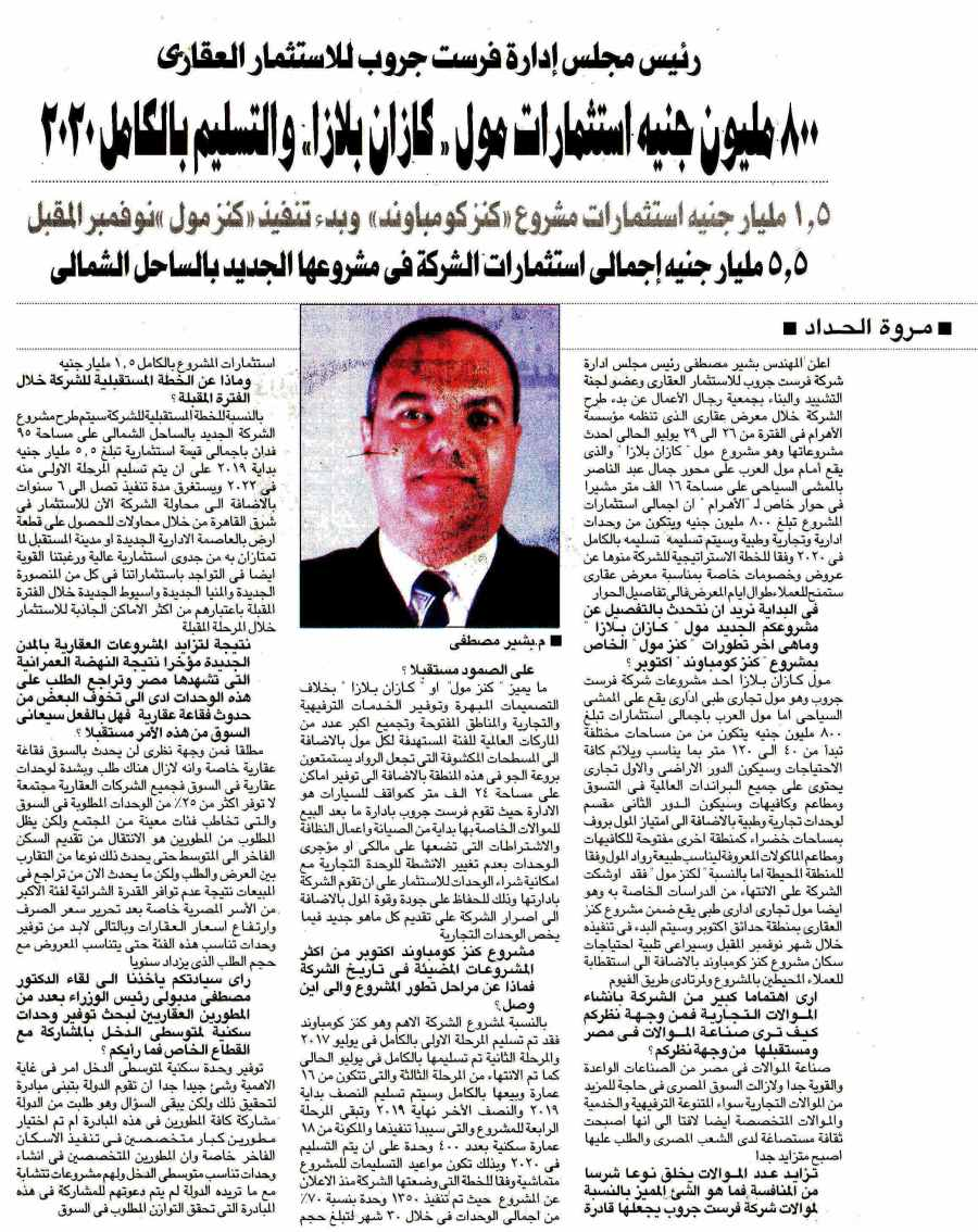 Al Ahram (Sup) 27 July P.3 B.jpg