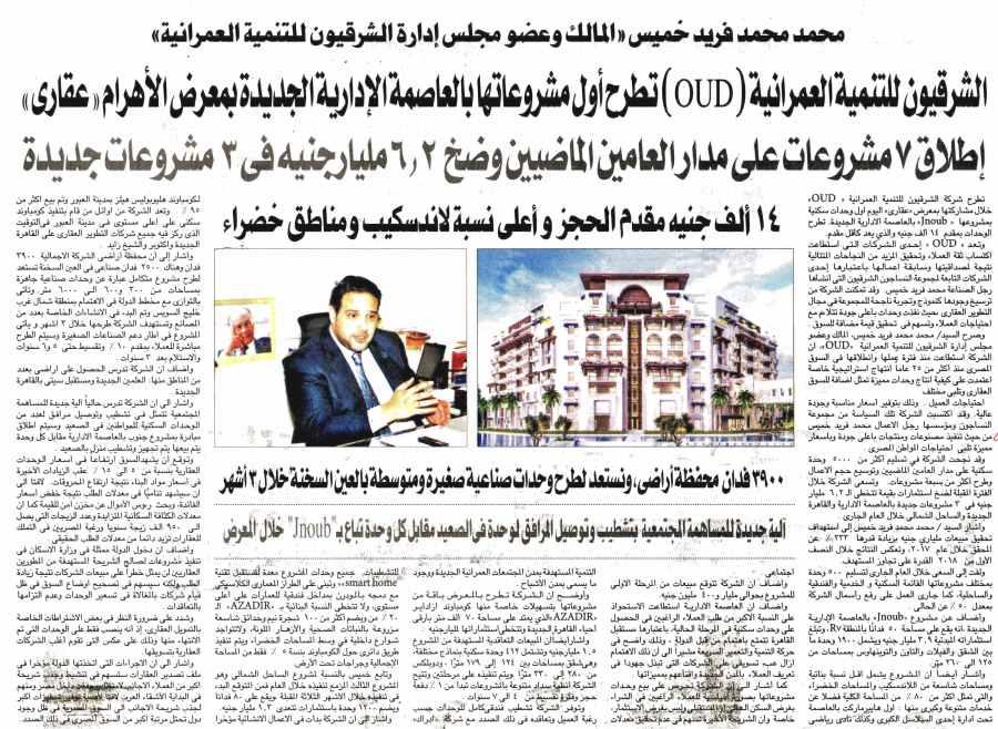Al Ahram (Sup) 27 July P.4 A.jpg