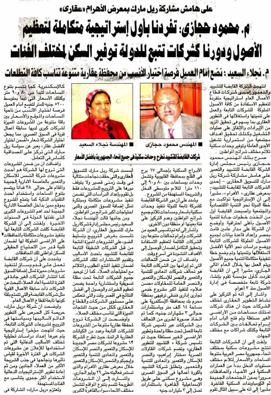 Al Ahram (Sup) 27 July P.4 B.jpg