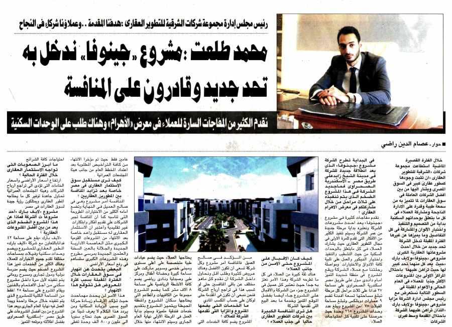 Al Ahram (Sup) 27 July P.7 A.jpg