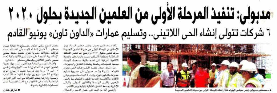 Al Akhabr 25 July P.3.jpg
