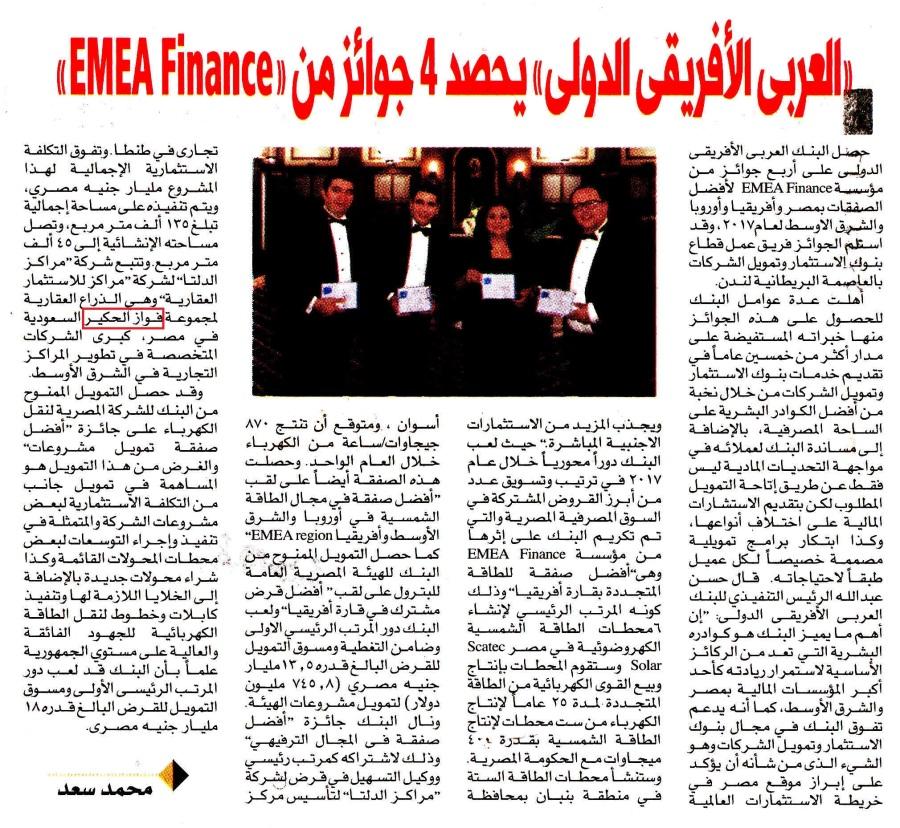 Al Akhbar Al Masai 19 July P.11.jpg