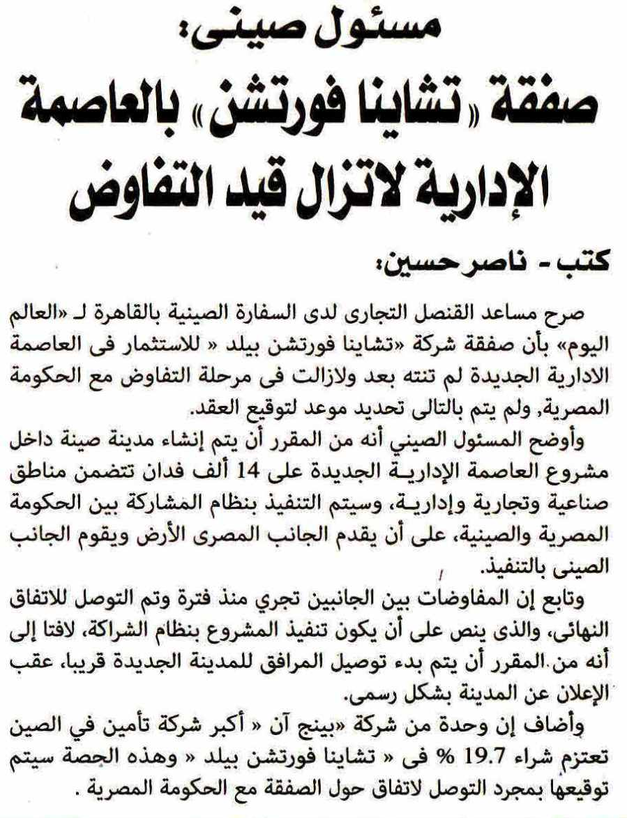 Al Alam Al Youm 11 July P.1.jpg
