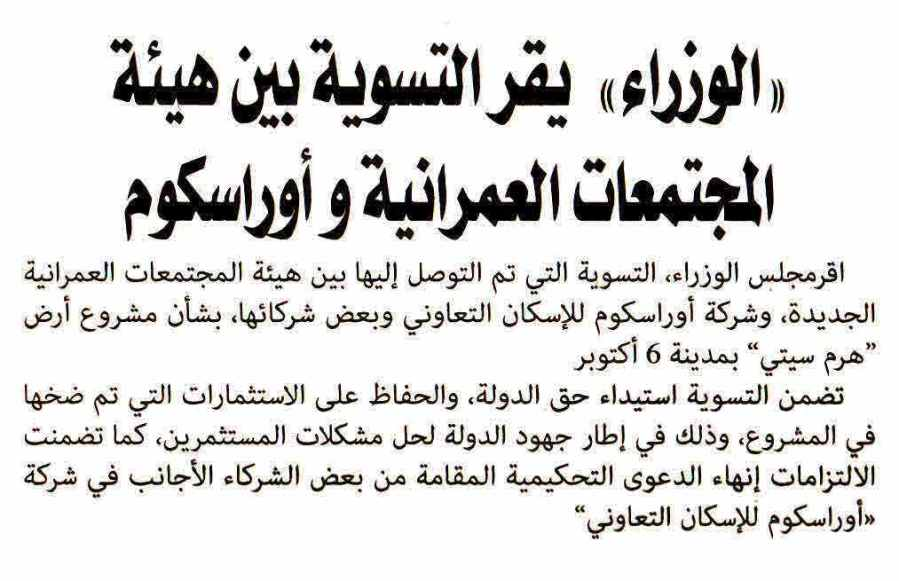 Al Alam Al Youm 19 July P.1.jpg