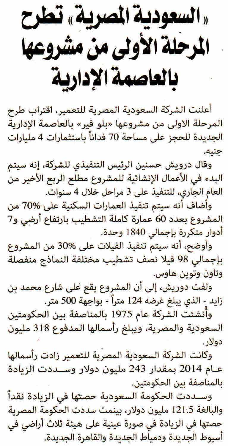 Al Alam Al Youm 4 July P.1.jpg