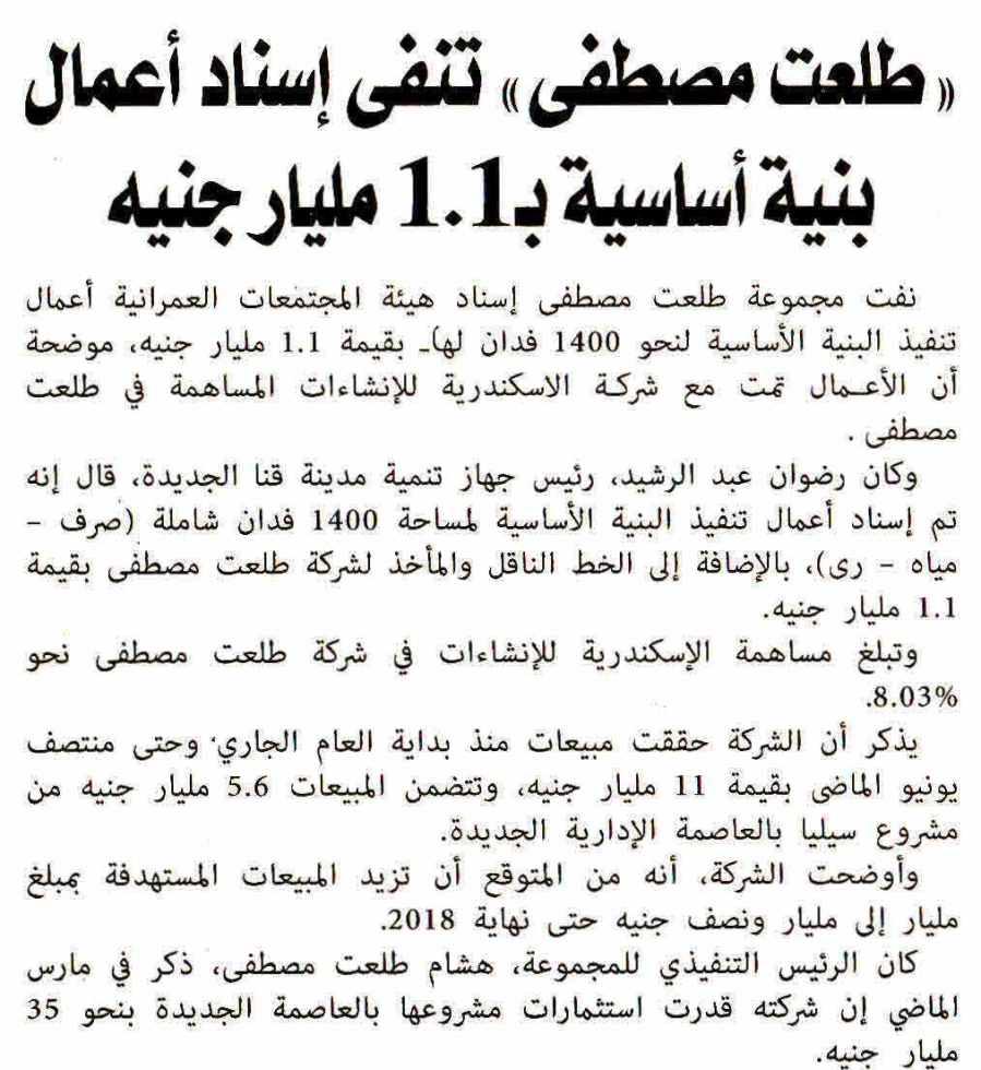 Al Alam Al Youm 5 July P.4.jpg