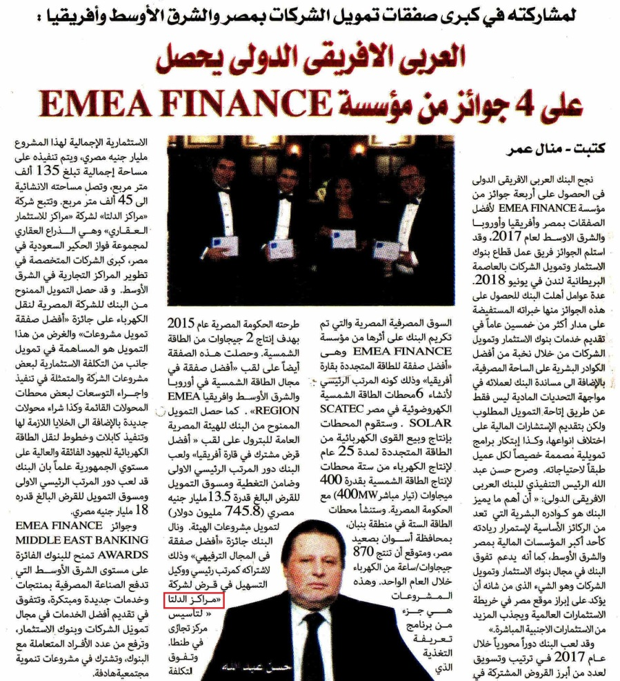 Al Alam Al Youm 8 July P.5.jpg