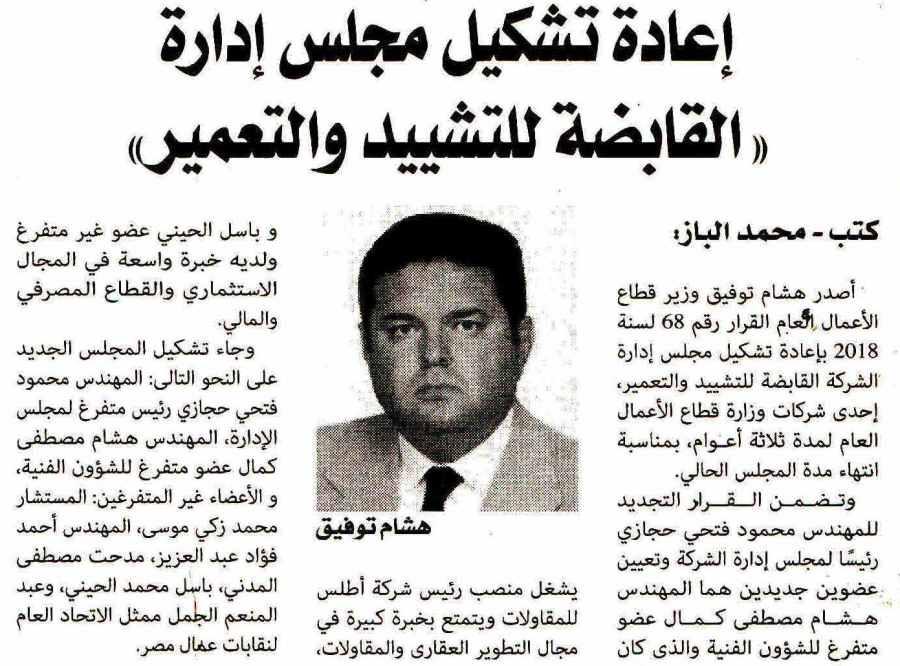 Al Alam Al Youm Weekly 16 July P.3.jpg