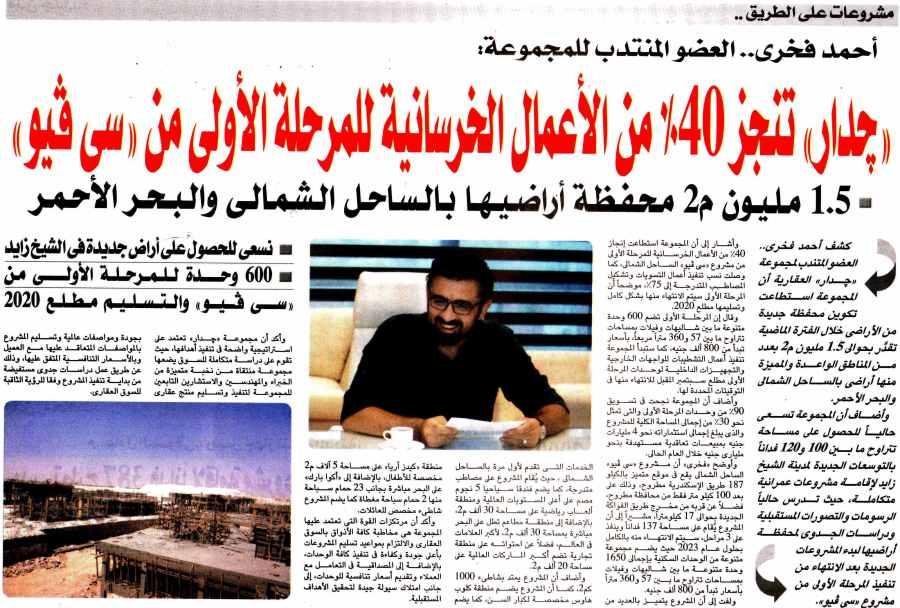 Al Aquaria 29 July P.3.jpg