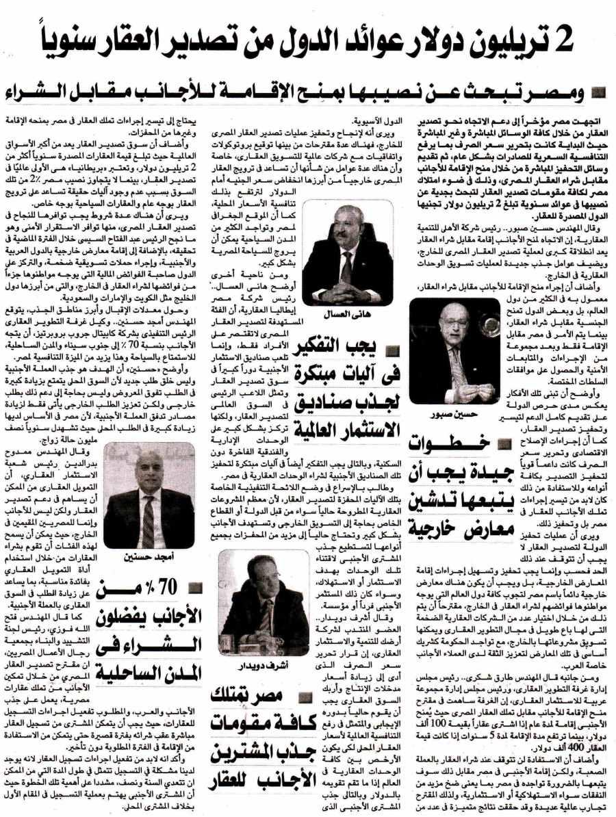 Al Aquaria 29 July P.7.jpg