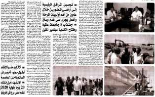 Al Aquaria 8 July PB.8-9