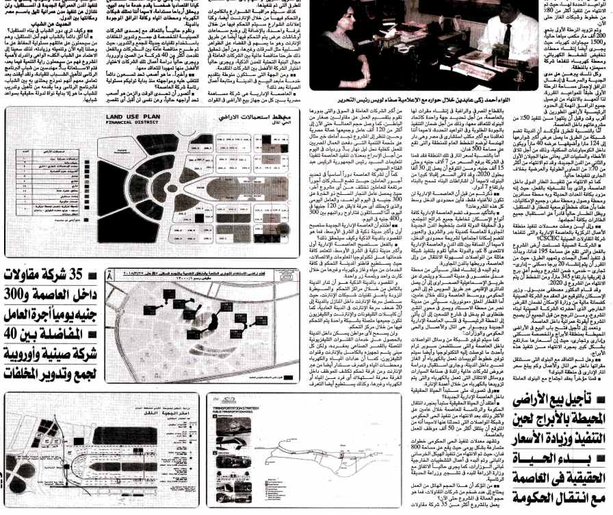 Al Aquaria 8 July PD.8-9