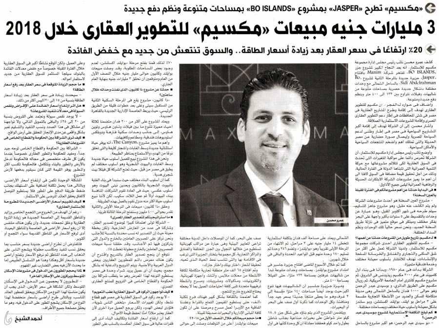 Al Fagr 26 July P.7.jpg