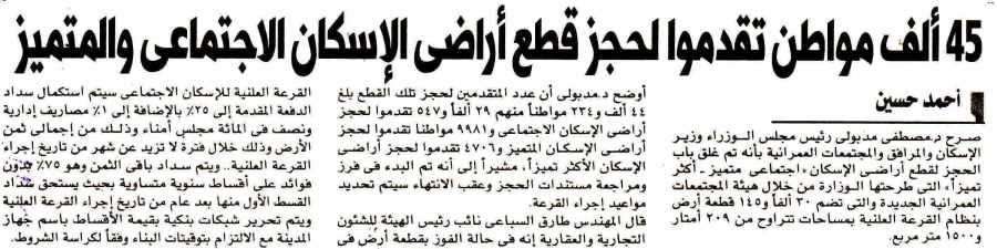 Al Gomhouria Weekly 26 July P.2.jpg