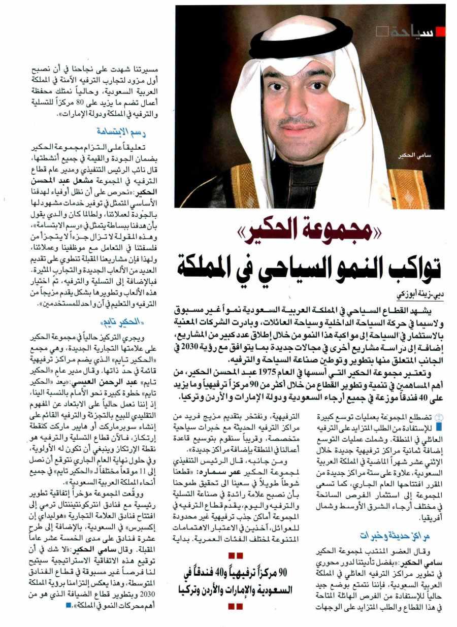 Al Iktisad Wal Amal July P.47.jpg