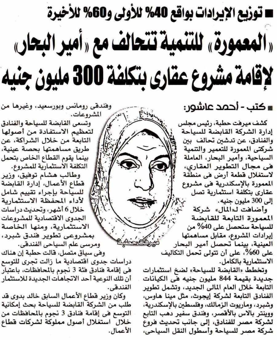 Al Mal 11 July P.1.jpg