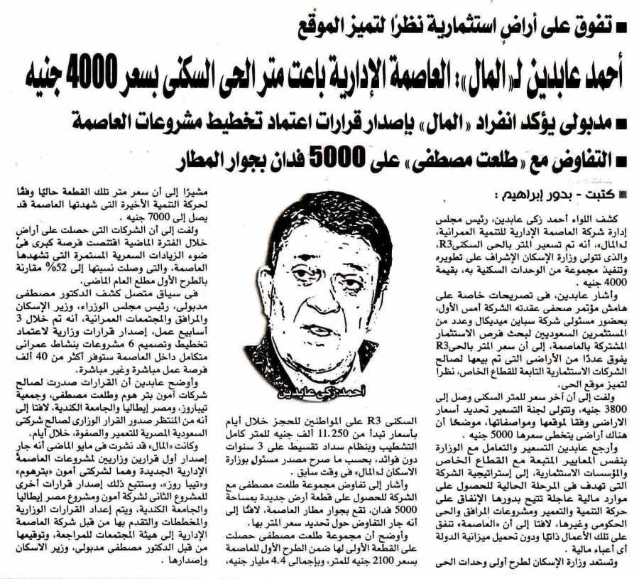 Al Mal 12 July P.1.jpg
