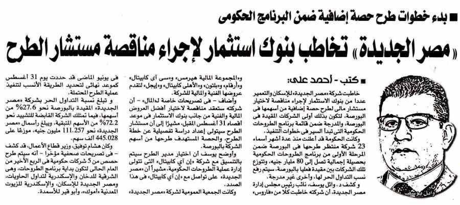 Al Mal 17 July P.1.jpg