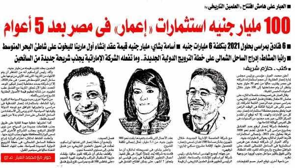 Al Mal 17 July PA.1-7