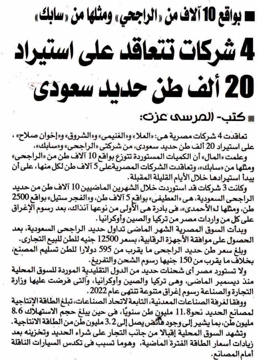 Al Mal 2 July P.1.jpg