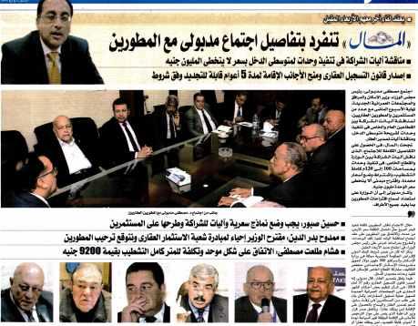 Al Mal 2 July PA.12