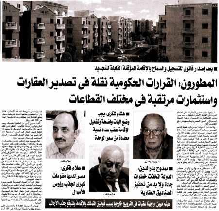 Al Mal 25 July PA.4