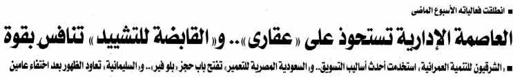 Al Mal 30 July PA.7