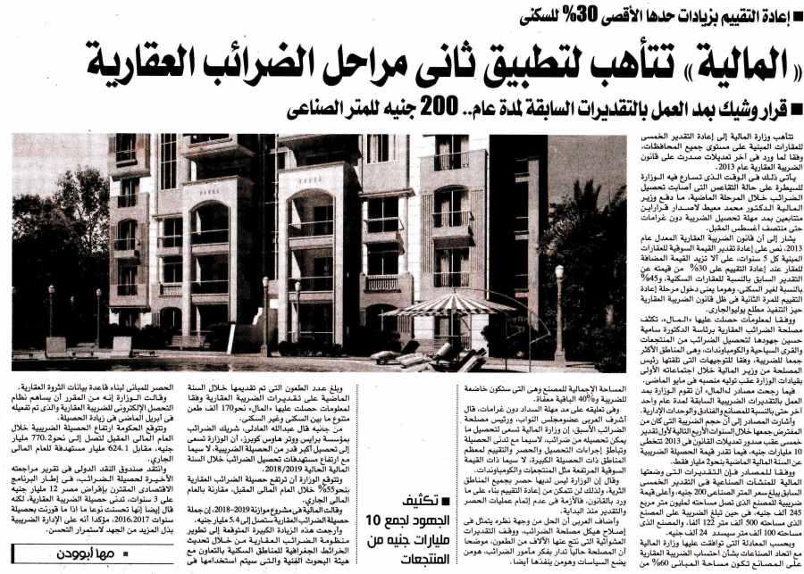 Al Mal 31 July P.7.jpg