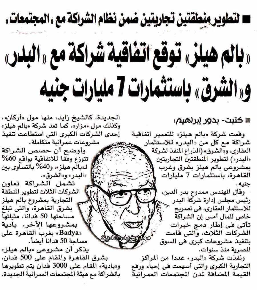 Al Mal 4 July P.1.jpg