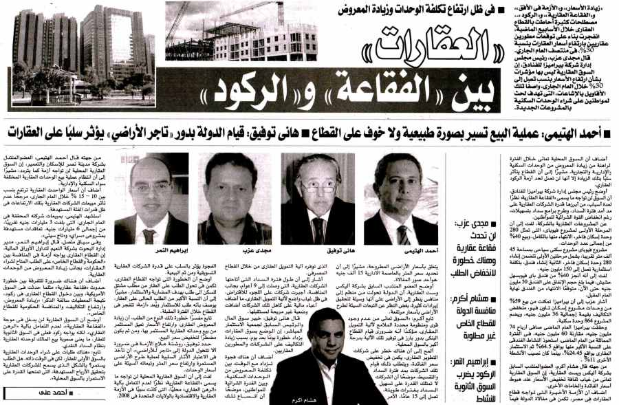 Al Mal 4 July P.5.jpg