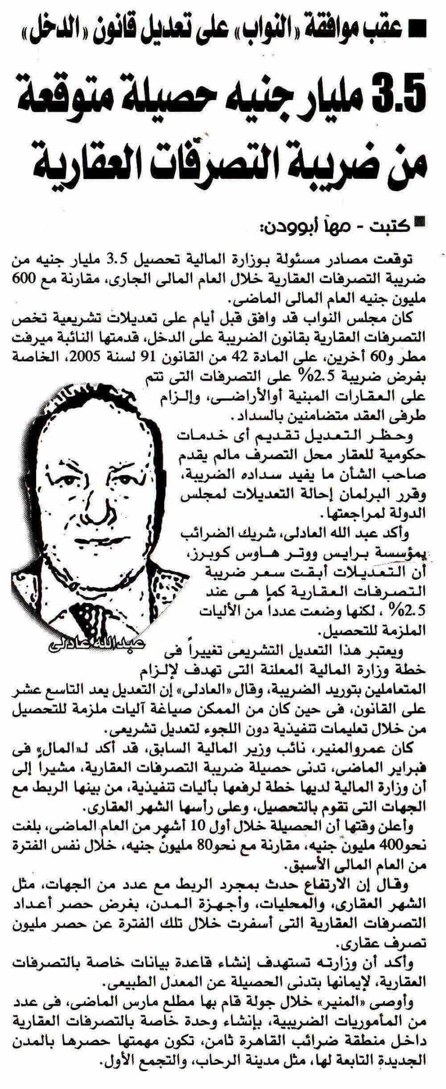 Al Mal 8 July P.1.jpg