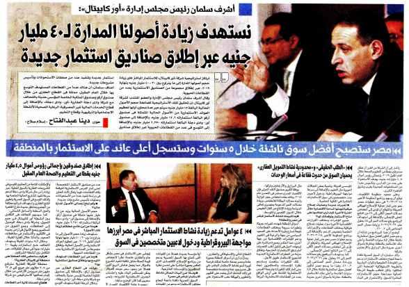 Al Masry Al Youm 22 July PA.10