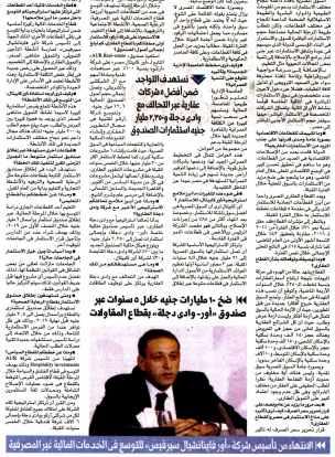 Al Masry Al Youm 22 July PB.10