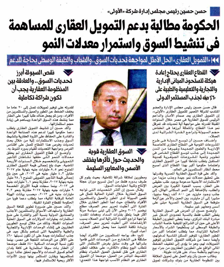 Al Masry Al Youm 27 July P.10 A.jpg